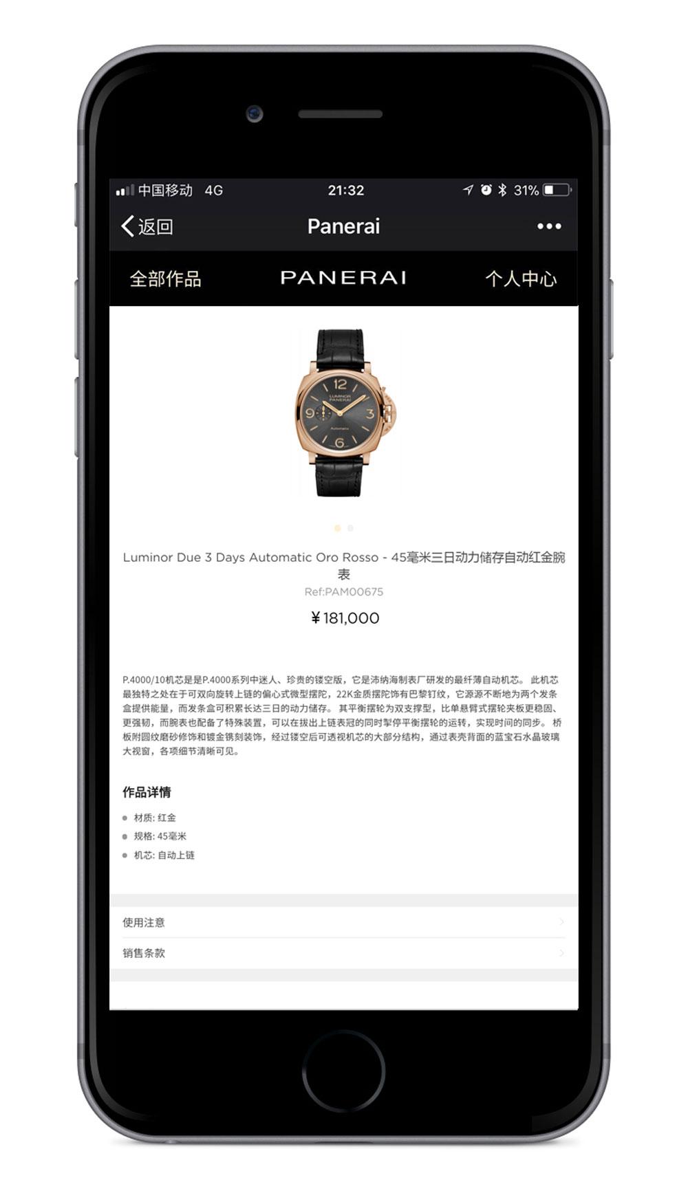 Boutique online Wechat Panerai
